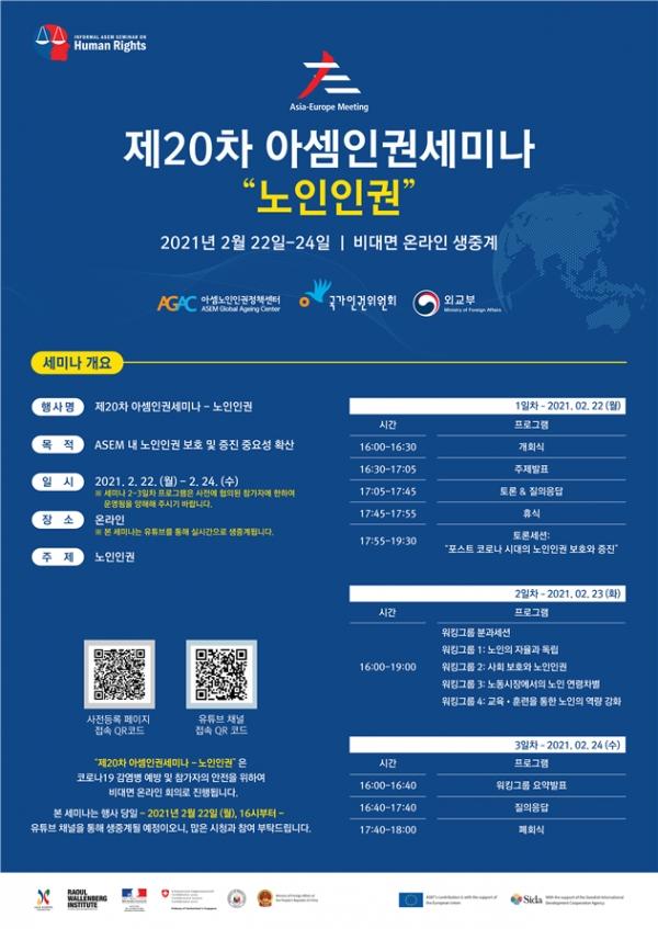 '제20차 아셈인권세미나 – 노인인권'가 오는 22일부터 24일까지 서울 여의도 글래드호텔과 온라인에서 개최된다. ⓒ아셈노인인권정책센터