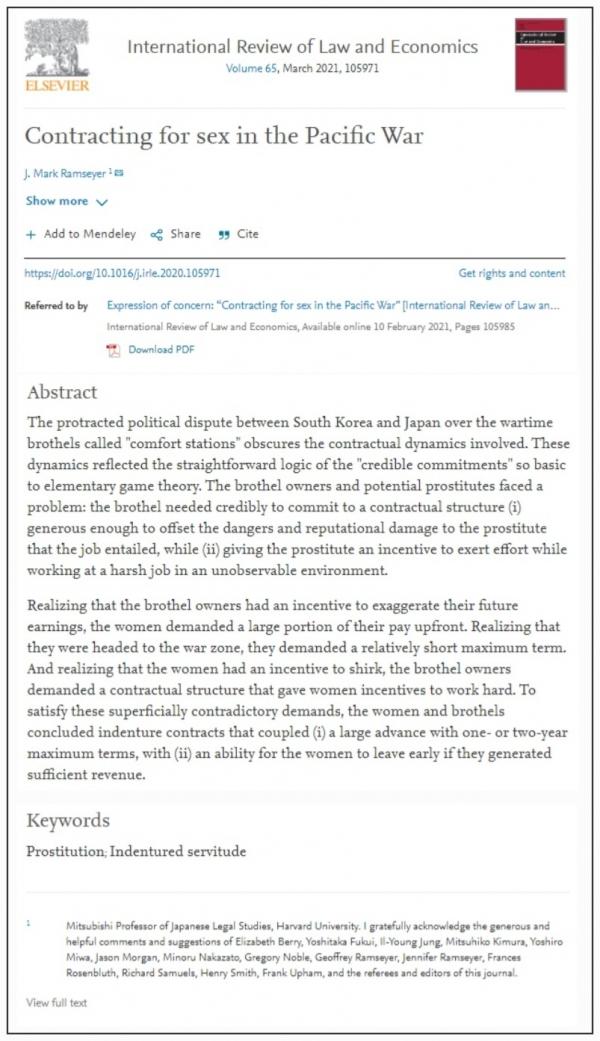 마크 램지어 교수가 '국제법저널'에 게재한 논문 'ㅇㅇㅇ' ⓒ국제법경제리뷰 홈페이지 갈무리