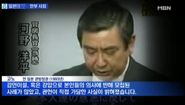1993 고노 요헤이 당시 관방장관의 발표. ⓒMBN 보도분 갈무리