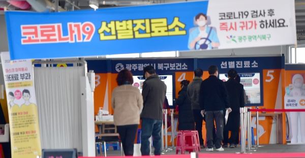19일 오후 광주 북구 북구보건소 선별진료소에서 시민들이 신종 코로나바이러스 감염증(코로나19) 검사를 받고 있다. ⓒ뉴시스·여성신문