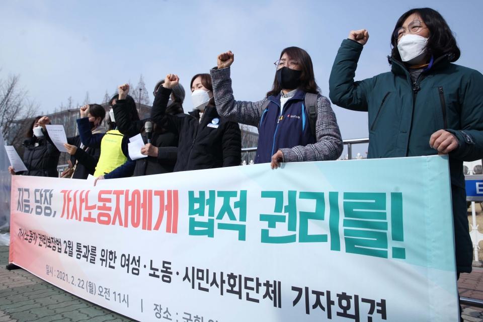 22일 오전 서울 여의도 국회의사당 앞에서 한국여성노동자회 외 41 단체가 '가사노동자 권리보장법 2월 통과를 위한 여성·노동·시민사회단체' 촉구 기자회견을 열었다. ⓒ홍수형 기자