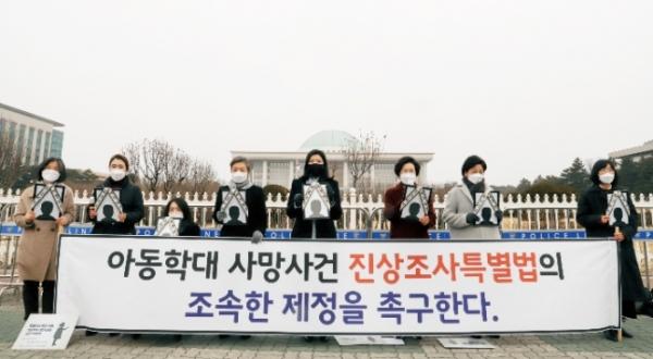 한국미혼모지원네트워크, 한국미혼모가족협회 등 89개의 시민단체들은 지난 16일 서울 영등포구 국회의사당 앞에서 아동학대 사망사건 진상조사특별법의 조속한 제정을 촉구하는 기자회견을 열었다. ⓒ세이브더칠드런