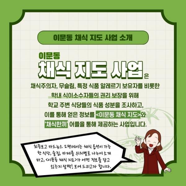 한국외대 총학생회는 2020년 4월부터 학내 식이소수자의 권리를 보장하기 위해 학교 부근 채식 가능 식당과 카페 등을 정리한 '이문동 채식 지도'를 제작, 배포하고 있다. ⓒ한국외대 총학생회 페이스북 캡처