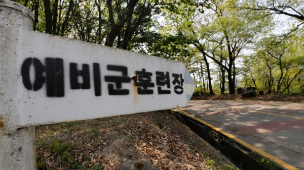 서울 서초구 내곡동 강남서초예비군훈련장 표지판 ⓒ뉴시스