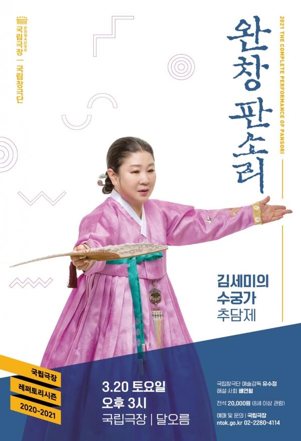 국립극장 완창판소리 3월 공연 '김세미의 수궁가-추담제' ⓒ국립극장
