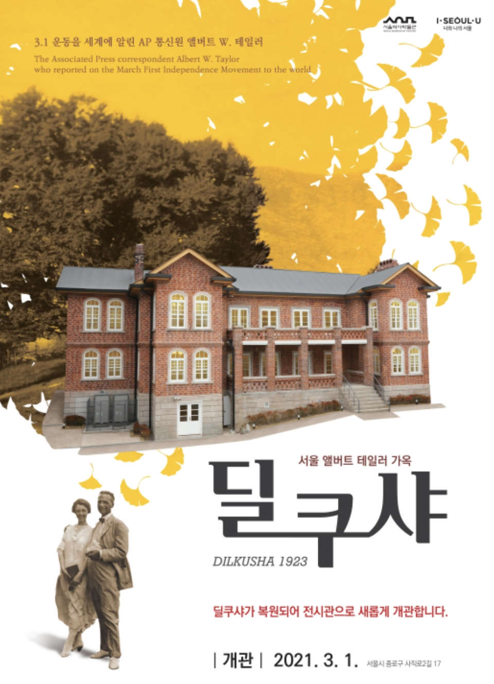 '딜쿠샤 전시관' 개관 포스터 ⓒ서울시