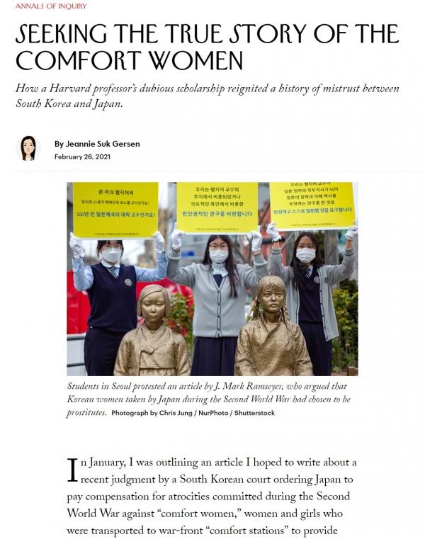 석지영 하버드대 로스쿨 교수가 미국 시사주간지 '뉴요커'에 기고한 글. 사진=뉴요커 홈페이지 화면 캡쳐