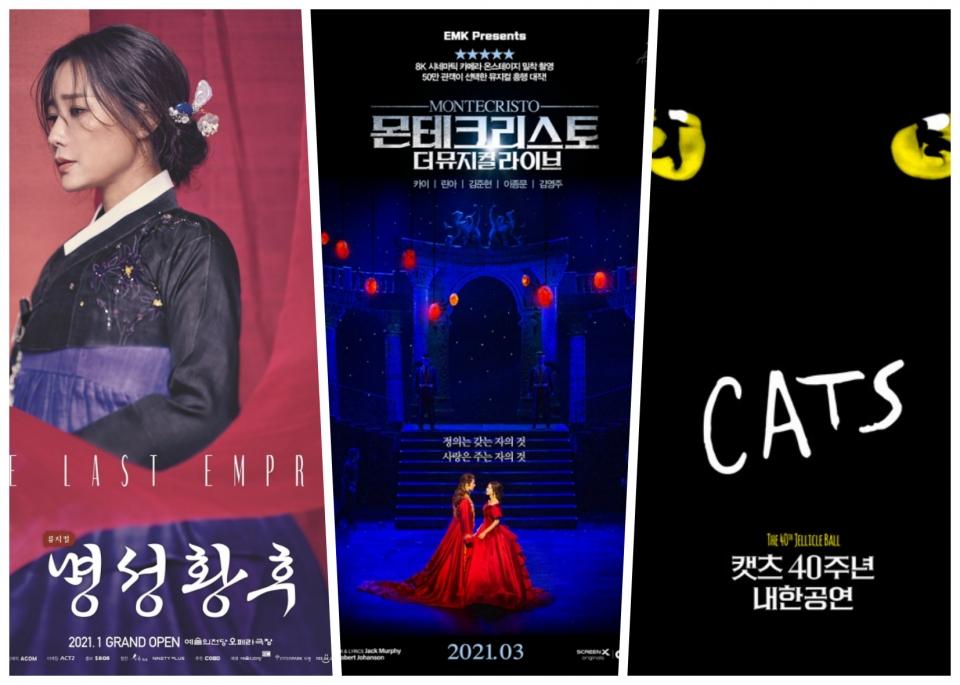 '명성황후' 25주년 기념 공연, '몬테크리스토' 10주년 기념공연, '캣츠' 40주년 내한공연 포스터. ⓒ에이콤, CJ4dplex, yes24
