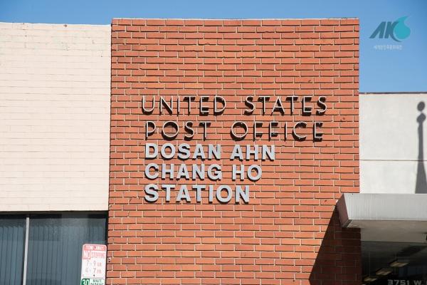 LA 코리아타운에 위치한 '도산 안창호 우체국'. ⓒ한국학중앙연구원