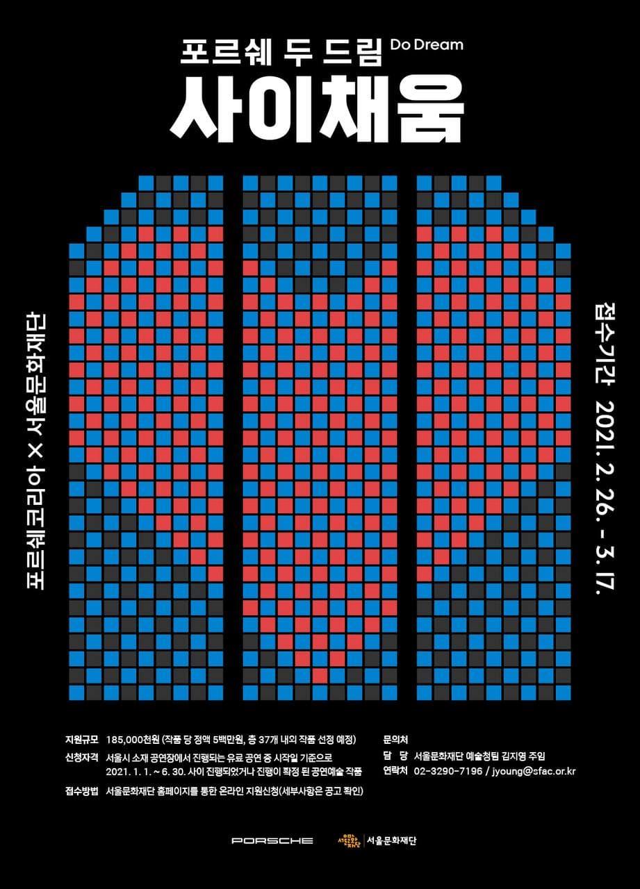 서울문화재단 x 포르쉐코리아  '사이채움' 지원 사업 포스터 ⓒ서울문화재단