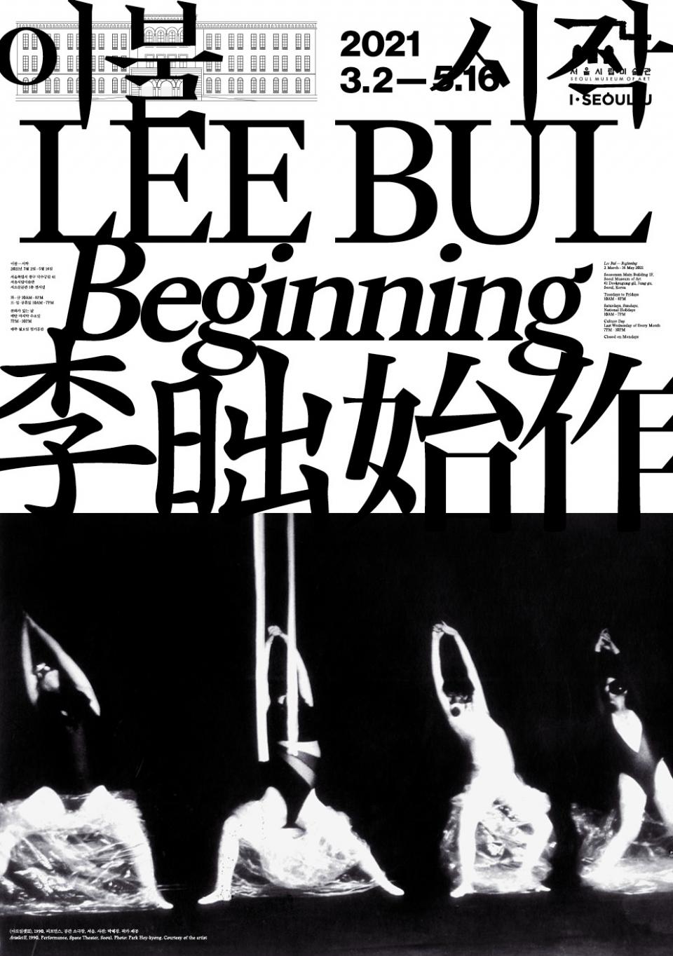 이불 작가의 초기 작품을 위주로 한 '이불-시작' 전시 포스터 ⓒ서울시립미술관