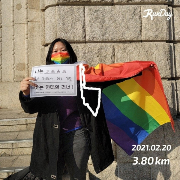 한국성폭력상담소는 세계여성의 날의 의미를 되새기는 '연대의 런데이' 온라인 이벤트를 진행한다.  사진=한국성폭력상담소