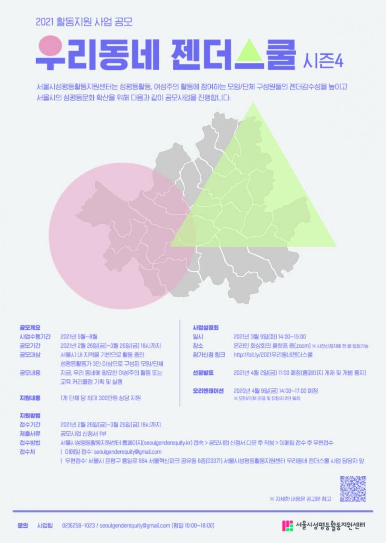 서울시성평등활동지원센터가 시행하는 '우리동네 젠더스쿨 시즌4' 포스터 ⓒ서울시성평등활동지원센터