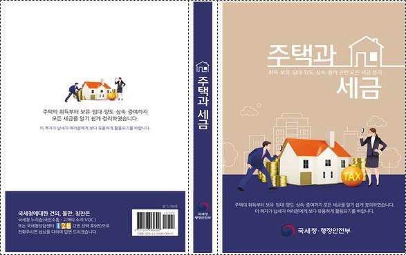 국세청이 행정안전부와 함께 펴낸 책 '주택과 세금' ⓒ국세청