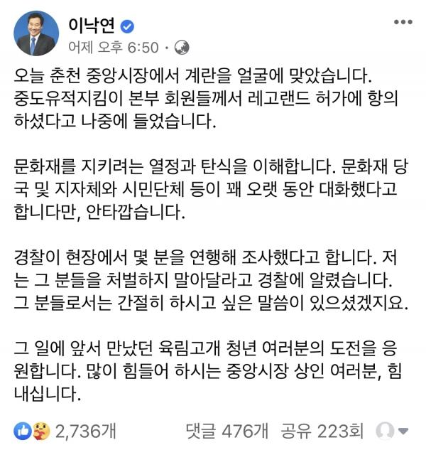 이낙연 더불어민주당 대표 페이스북 캡처.