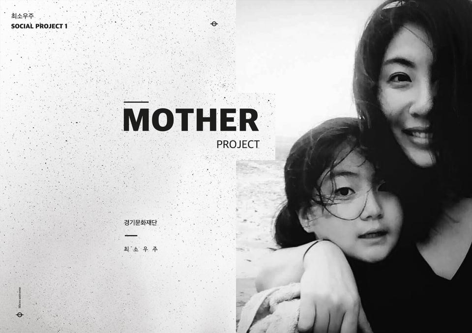 싱어송라이터 조동희가 이끄는 독립 레이블 '최소우주'는 '엄마 뮤지션'들의 연주와 노래를 담은 앨범 '마더 프로젝트(MOTHER PROJECT)'를 준비 중이다. ⓒ최소우주
