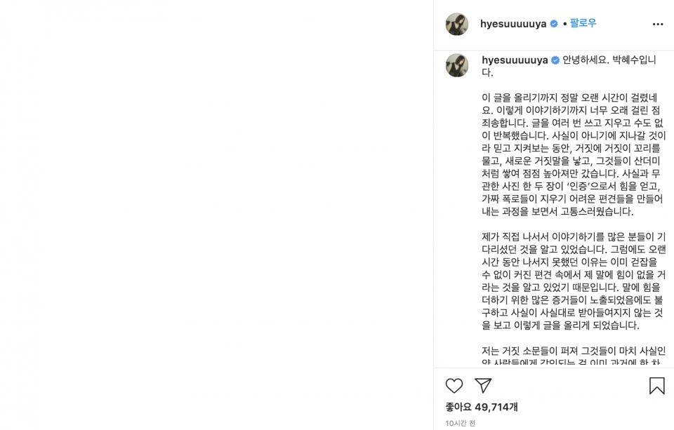 배우 박혜수가 7일 저녁 인스타그램에 올린 입장문 중 일부 ⓒ박혜수 인스타그램 갈무리
