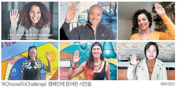 '#ChooseToChallenge' 캠페인에 참여한 시민들. 사진=IWD 2021