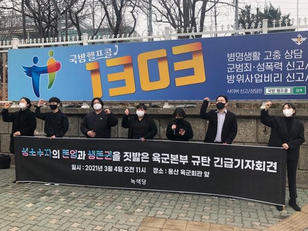 녹색당이4일 서울 용산구 국방부 정문 앞에서 변 하사를 추모하며 '성소수자 존엄과 생존권 짓밟은 육군 규탄 기자회견'을 열고 있다. ⓒ녹색당
