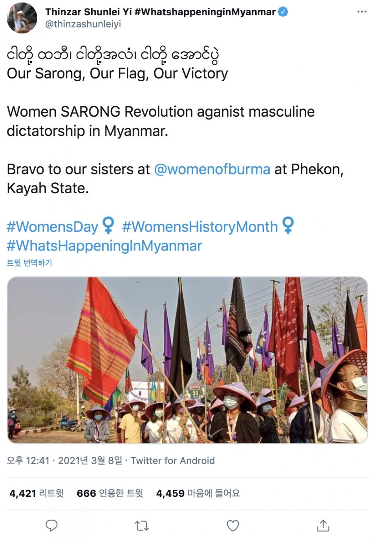 세계여성의 날을 맞이해 '타메인 깃발'을 든 여성들이 반군부 시위를 전개하는 모습.  ⓒ트위터 캡처