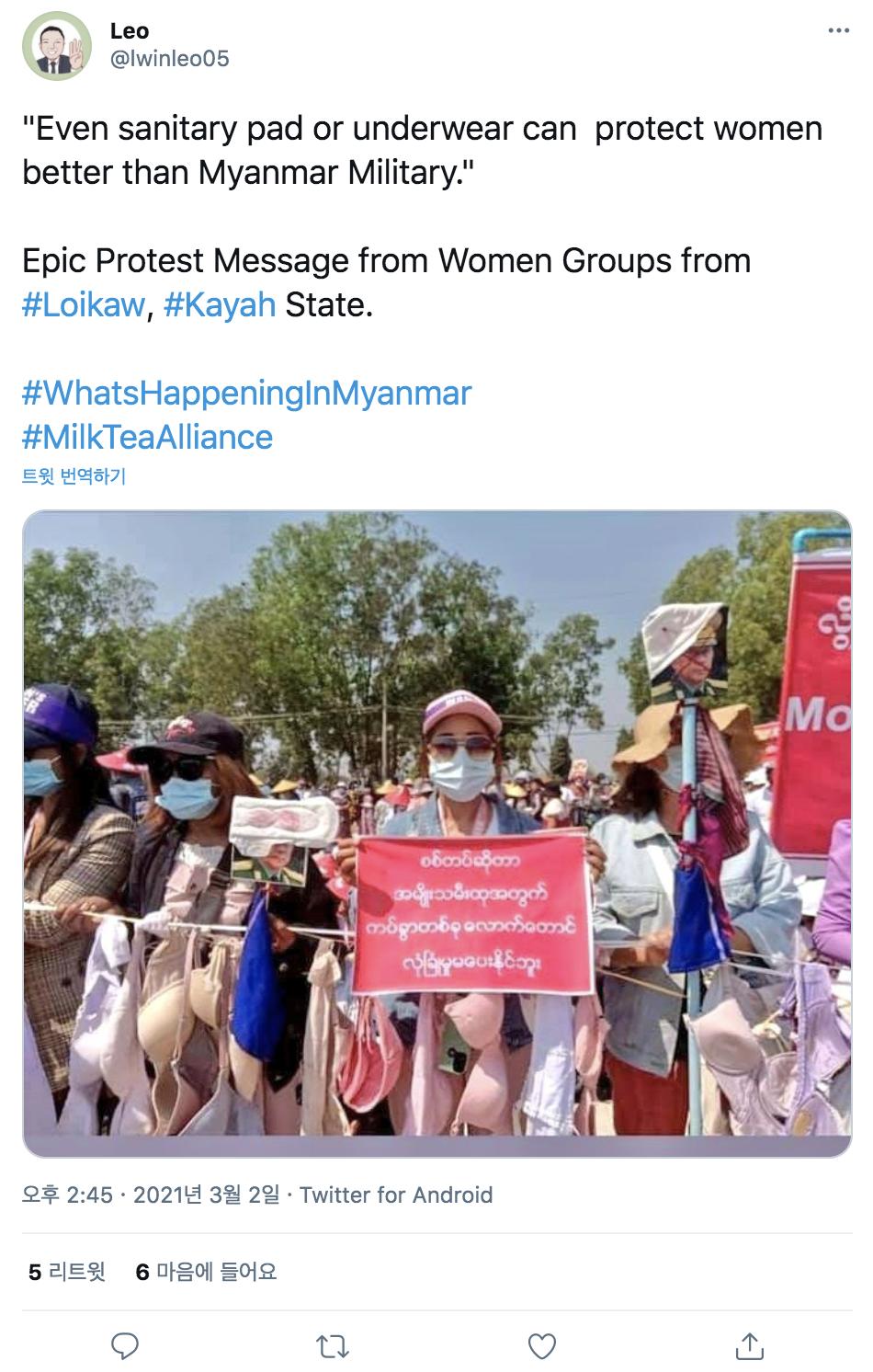 미얀마 카야주 로이코의 한 여성 시위대가 팻말을 내건 모습.  ⓒⓒ미얀마 반군부 시위대 연대자 @lwinleo05 트위터 캡처
