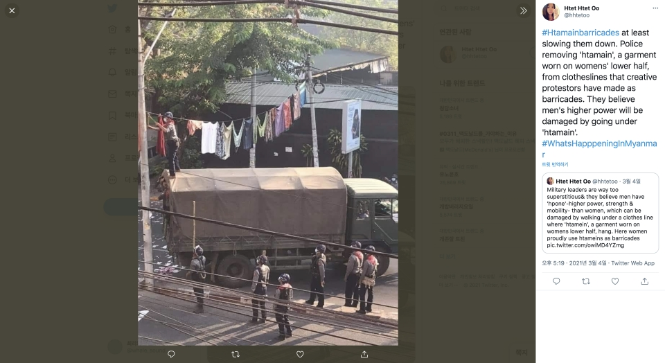 시위대가 걸어놓은 '타메인'을 내리고 있는 군부의 모습이 시위대 영상에 포착됐다.  ⓒ트위터 @hhtetoo 캡처