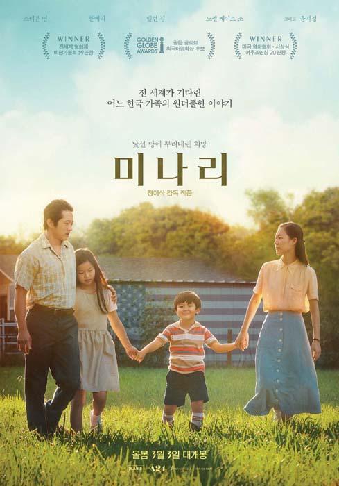 영화 '미나리' 포스터 ⓒ판씨네마㈜<br>