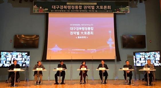 5일 포항공대 국제관에서 경북동부권역 대토론회가 열렸다.  ⓒ대구경북행정통합공론화위원회