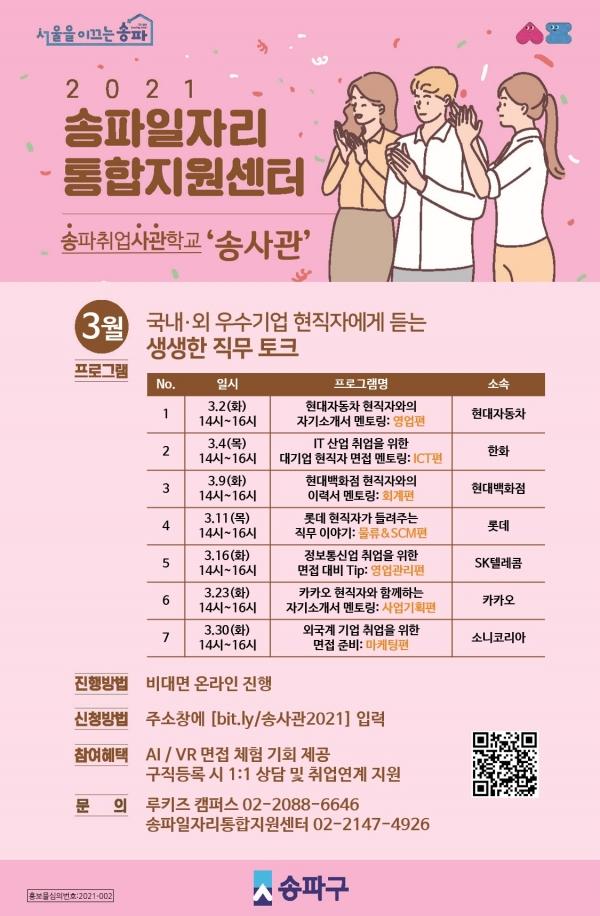 3월 '송사관' 참여자 모집 포스터 ⓒ송파구청