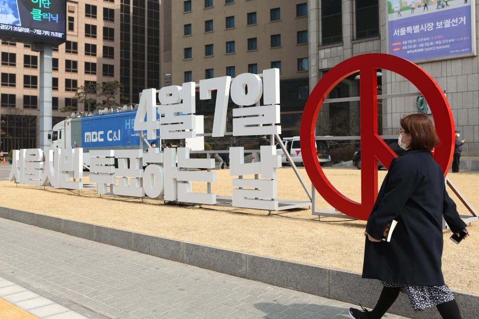 11일 서울 중구 한국프레스센터 앞에 투표를 서울특별시장 보권선거 홍보 조형물이 설치되어있다. ⓒ홍수형 기자