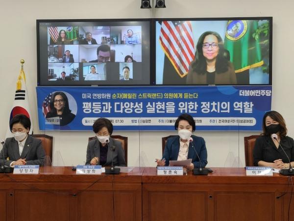 더불어민주당 전국여성위원회가 18일 미국의 한국계 여성 연방하원 메릴린 스트릭랜드 의원을 초청해 온라인 강연을 개최했다. ⓒ더불어민주당 전국여성위원회