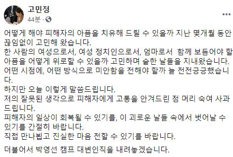 고민정 진선미 페이스북 사퇴의 변 ⓒ페이스북 캡처