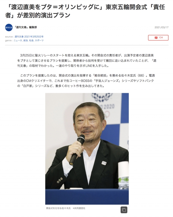 슈카분슌 보도 ⓒ슈칸분슌 웹사이트 갈무리