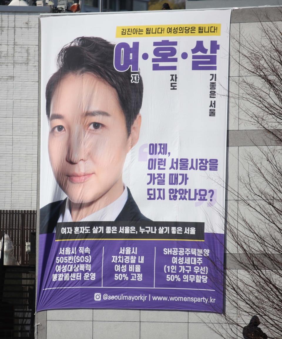 김진아 서울시장 후보 홍보물 ⓒ홍수형 기자