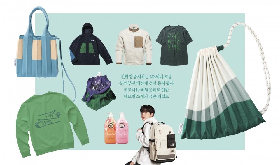 플리스 재킷, 티셔츠, 가방, 화장품 용기... 모두 버려진 페트병으로 만든 제품이다. 인기 브랜드들이 페트병 재생 섬유로 만든친환경 제품을 선보이고 있다. ⓒ이은정 디자이너