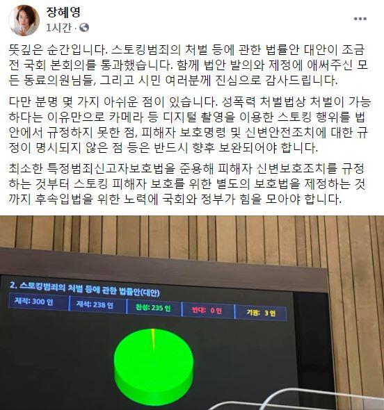 장혜영 정의당 의원 페이스북 캡처.