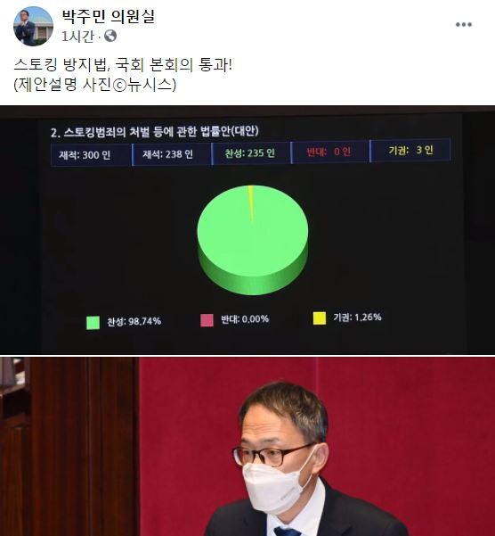 박주민 더불어민주당 의원 페이스북 캡처.