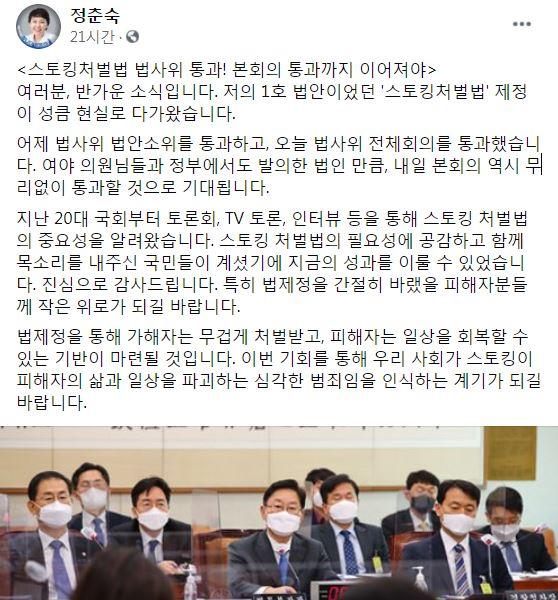 정춘숙 더불어민주당 의원 페이스북 캡처.