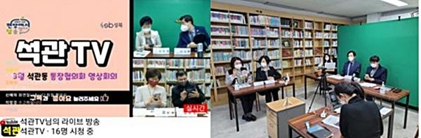 3월 12일 석관TV를 통해 진행된 석관동 통장협의회 회의  ⓒ성북구청
