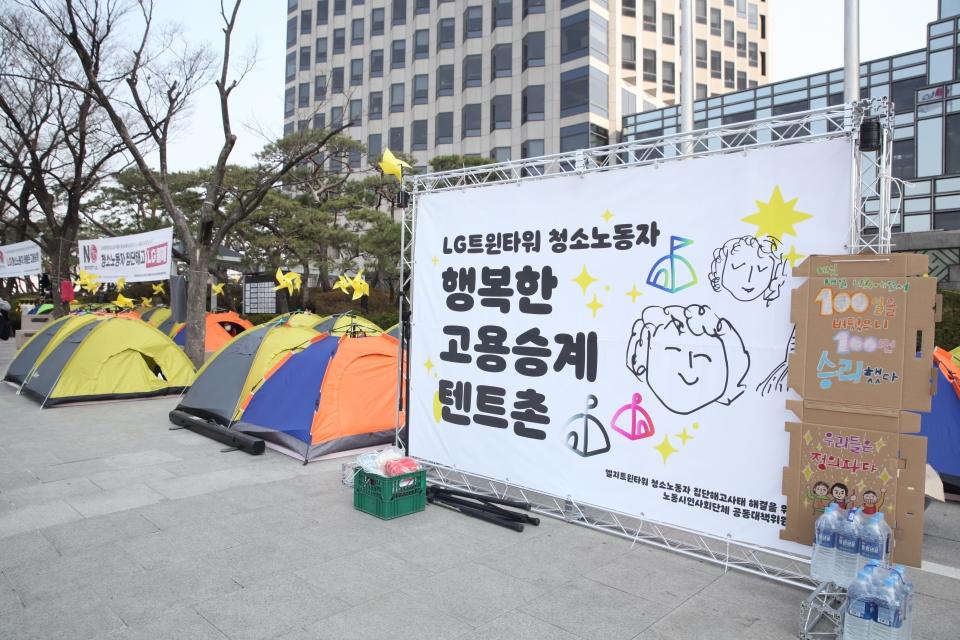 25일 오후 서울 영등포구 LG트윈타워 앞에는 행복한 고용승계 텐트 참가자 일동 단체가 '파업투쟁 100일 맞아 100개의 고용승계 텐트 설치' 투쟁을 하고 있다. ⓒ홍수형 기자