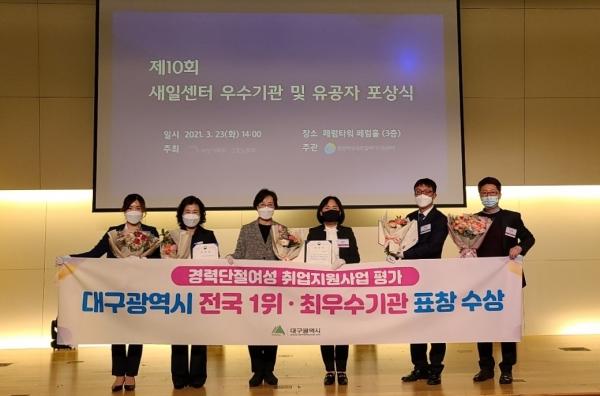 대구시가 여성가족부가 주관하는 '2020년 경력단절여성 취업지원사업평가'에서 전국 1위를 차지, 지난 23일 서울 페럼타워 페럼홀에서 개최된 포상식에서 최우수기관 표창을 수상했다.  ⓒ대구시