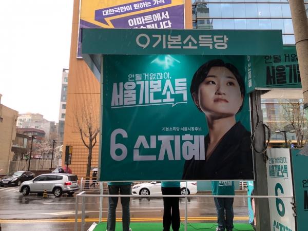 신지혜 기본소득당 서울시장 후보가 27일 서울 은평구에서 선거 유세를 하고 있다.