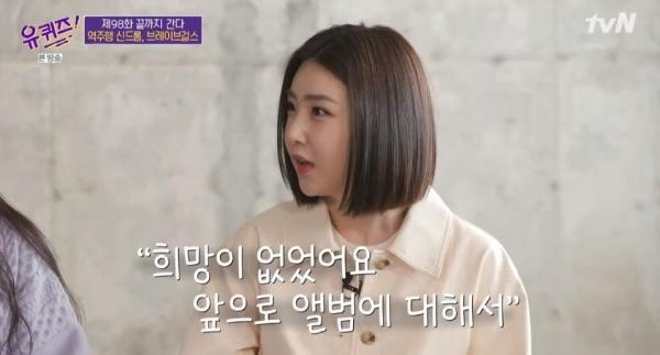 17일 방송된 tvN '유 퀴즈 온 더 블럭'에 출연한 브레이브걸스는 인기를 얻기 전까지 약 5년간의 무명생활 고충을 털어놓았다. ⓒtvN 방송화면 캡처