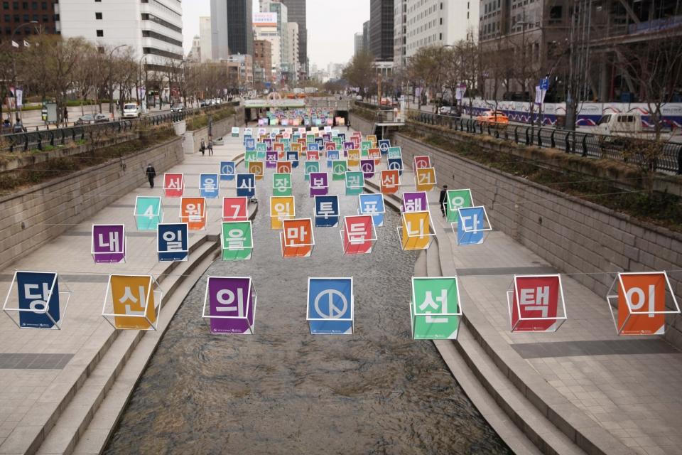 29일 오후 서울 중구 청계천에 투표를 참여를 홍보하기 위한 선거 조형물이 설치돼어있다. ⓒ홍수형 기자