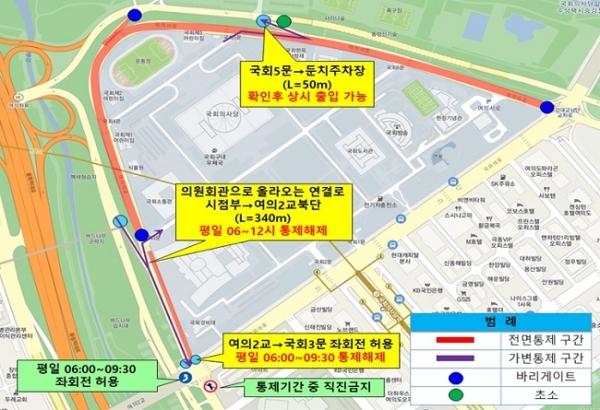 서울시 교통 통제 ⓒ서울시 제공