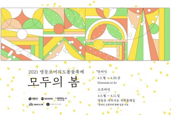 2021 영등포여의도봄꽃축제 홈페이지 (blossom.or.kr) ⓒ봄꽃축제 홈페이지 캡처
