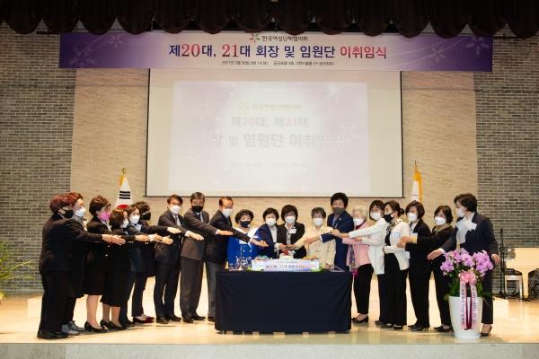 3월 30일 서울 영등포구 공군호텔에서 열린 한국여성단체협의회 20‧21대 회장 이·취임식에서 참석자들이 기념 촬영을 하고 있다. ⓒ한국여성단체협의회