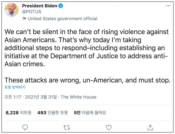 바이든 대통령 트위터 ⓒ조 바이든 미국 대통령 트위터 갈무리
