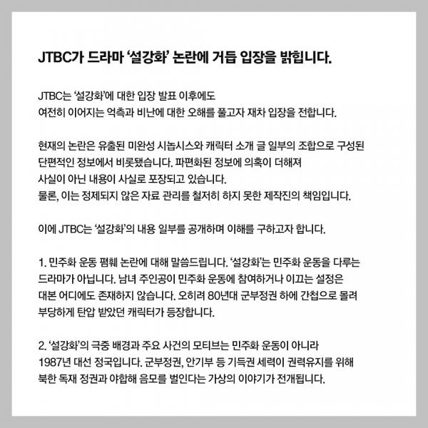 역사 왜곡 및 민주화운동 폄훼 논란이 가라앉지 않자 JTBC는 26일에 이어 30일에 추가 입장을 발표했다. ⓒJTBC 트위터 갈무리
