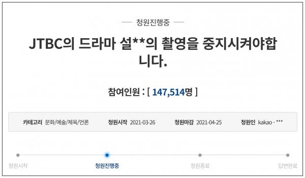 29일 청와대 국민청원 게시판에 '설강화'의 촬영 중지를 요구하는 글이 올라왔고 청원 참여 인원은 14만 7500명을 넘어섰다.  ⓒ청와대 국민청원 웹사이트 갈무리